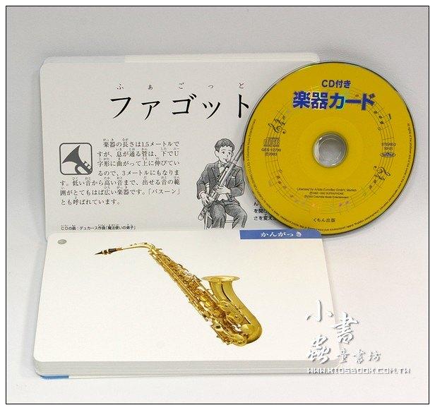 內頁放大:樂器(共31種):功文學習圖卡+CD