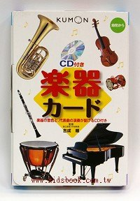 樂器(共31種):功文學習圖卡+CD
