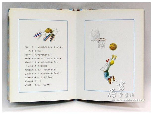 內頁放大:威廉的洋娃娃(79折)(愛孩子愛自己書展)