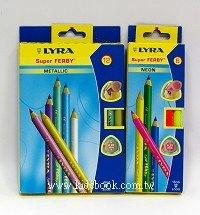 德國LYRA─粗三角色鉛筆(金屬色+霓虹色共18色)絕版品(現貨數量:1)