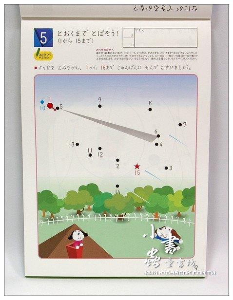 內頁放大:日本學習遊戲本:連連看1(數字1-70)