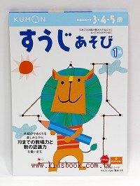 日本學習遊戲本:連連看1(數字1-70)