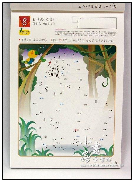 內頁放大:日本學習遊戲本:連連看2(數字1-150)現貨數量:1