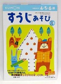 日本學習遊戲本:連連看2(數字1-150)現貨數量:1