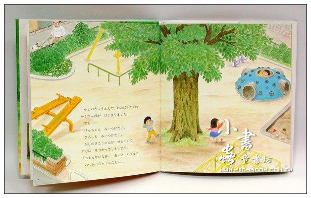 內頁放大:淘氣三人組的躲貓貓(日文版,附中文翻譯)<親近植物繪本>(童玩)