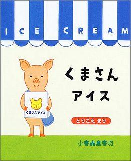 點心繪本:小熊冰淇淋