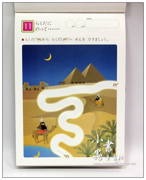 內頁放大:日本學習遊戲本:2.3.4歲基本運筆遊戲