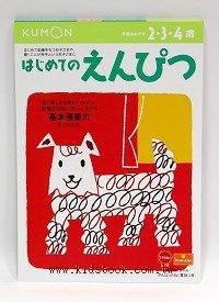 日本學習遊戲本:2.3.4歲基本運筆遊戲