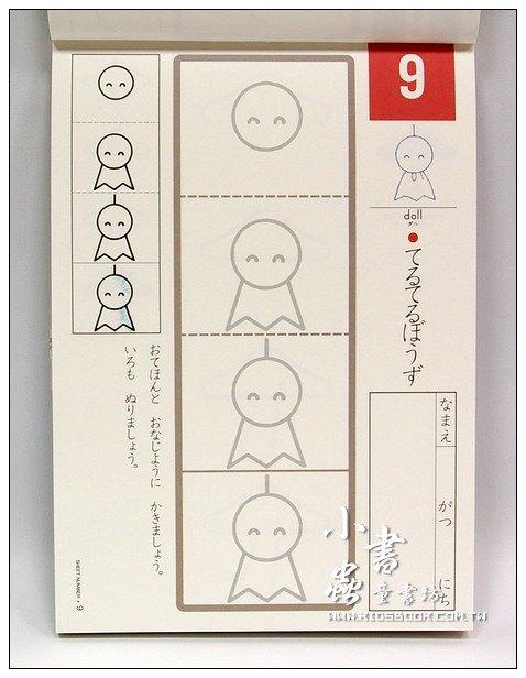 內頁放大:日本學習遊戲本:2.3.4歲運筆、著色遊戲
