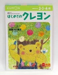 日本學習遊戲本:2.3.4歲運筆、著色遊戲