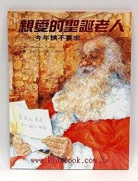 親愛的聖誕老人─今年請不要來(書+CD)