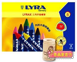 德國LYRA:三角胖蜜蠟筆(8色)+木質削筆器