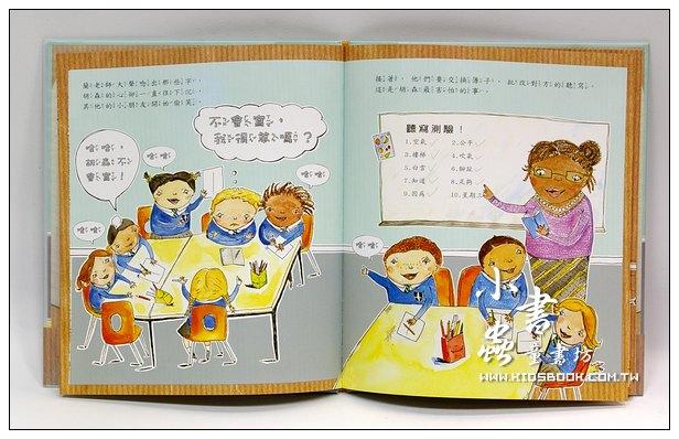 內頁放大:胡森討厭上學 (79折)