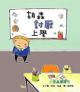 胡森討厭上學 (79折)