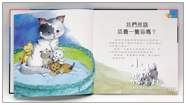內頁放大:我們的新寵物─貓咪