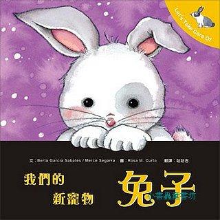 我們的新寵物─兔子