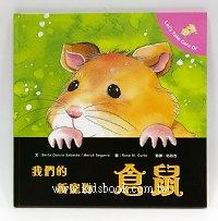 我們的新寵物─倉鼠