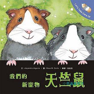 我們的新寵物─天竺鼠