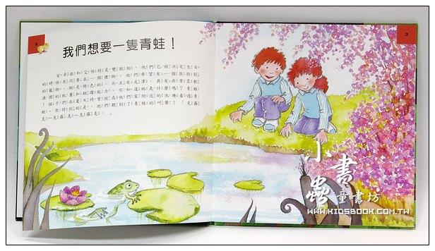 內頁放大:我們的新寵物─青蛙
