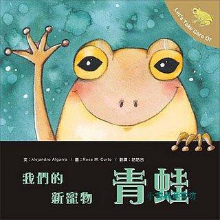 我們的新寵物─青蛙