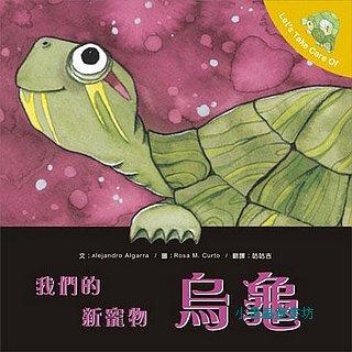 我們的新寵物─烏龜
