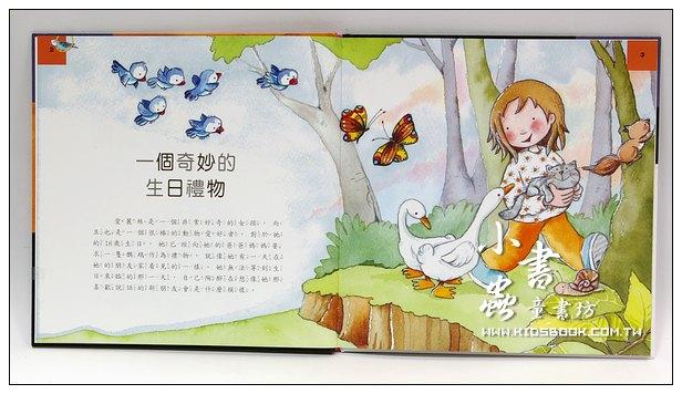 內頁放大:我們的新寵物─虎皮鸚鵡