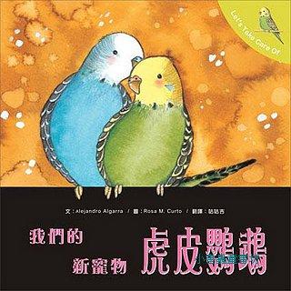 我們的新寵物─虎皮鸚鵡