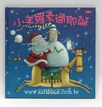小羊羅素過耶誕