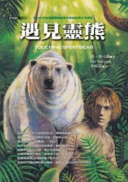 內頁放大:遇見靈熊