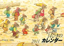 2011年曆:14隻老鼠