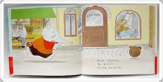 內頁放大:好朋友快樂繪本2-小象的帽子在哪裡(日文) (附中文翻譯)