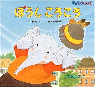 好朋友快樂繪本2-小象的帽子在哪裡(日文) (附中文翻譯)