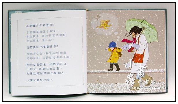 內頁放大:小寶寶要來了(絕版書)現貨數量:2