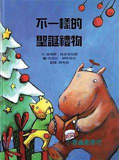 不一樣的聖誕禮物(79折)