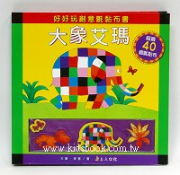 大象艾瑪(遊戲氈黏布書)(絕版書)現貨數量:1