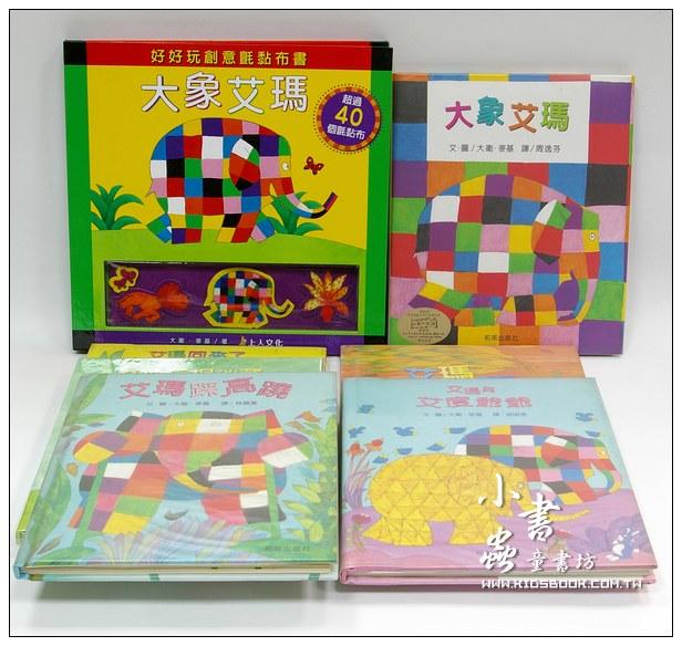 內頁放大:大象艾瑪繪本+遊戲書7合1(79折)