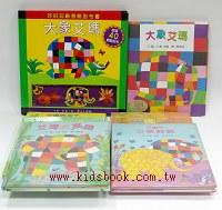 大象艾瑪繪本+遊戲書7合1(79折)
