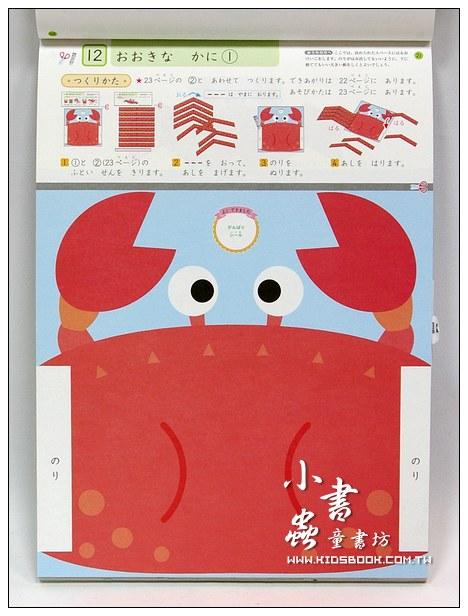 內頁放大:日本剪貼勞作遊戲─3歲:親子勞作