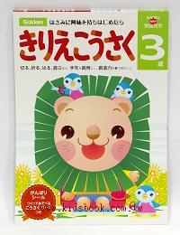 日本剪貼勞作遊戲─3歲:親子勞作