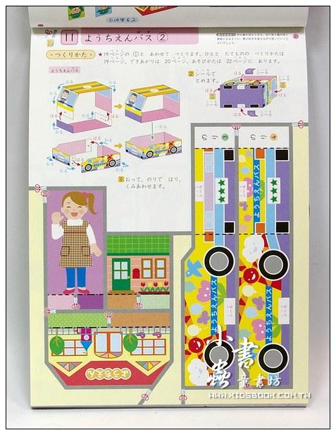 內頁放大:日本剪貼勞作遊戲─4歲:親子勞作