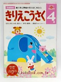 日本剪貼勞作遊戲─4歲:親子勞作