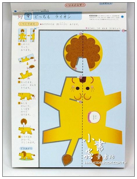 內頁放大:日本剪貼勞作遊戲─5歲:親子勞作