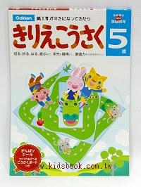 日本剪貼勞作遊戲─5歲:親子勞作