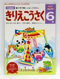 日本剪貼勞作遊戲─6歲:親子勞作
