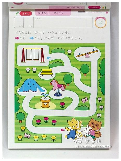 內頁放大:運筆迷宮遊戲4歲