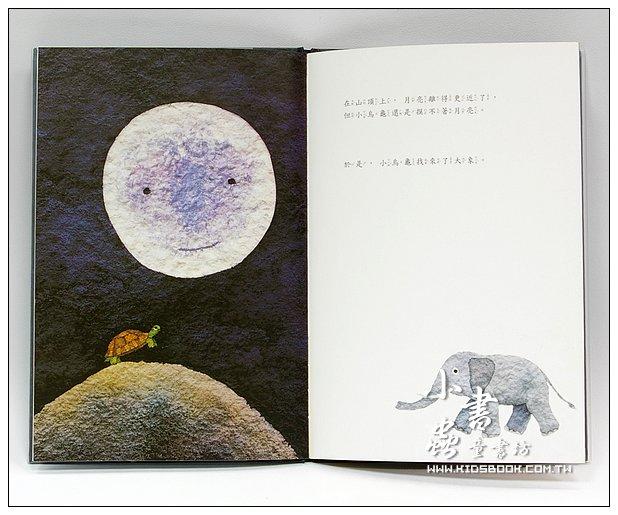 內頁放大:月亮是什麼味道?(85折)