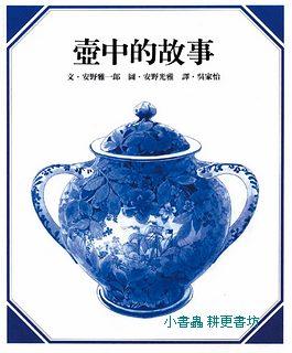 壺中的故事(79折)
