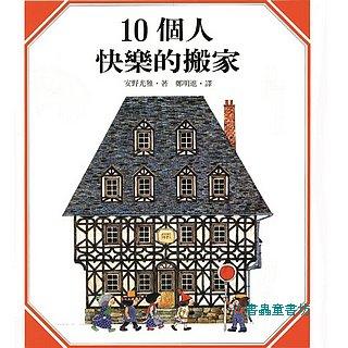 10個人快樂的搬家(79折)無字繪本