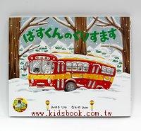 公車小巴繪本3:公車小巴過聖誕節(日文版,附中文翻譯)