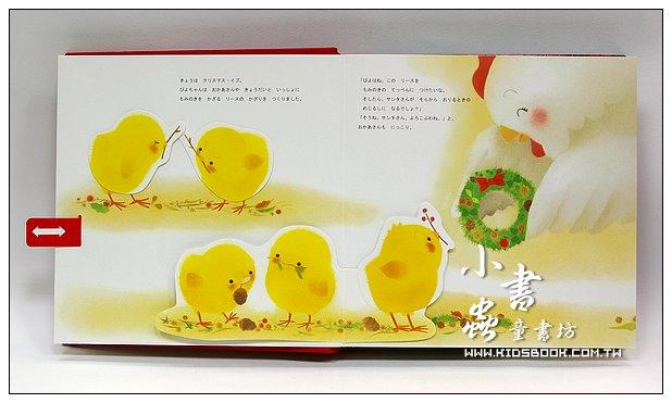 內頁放大:立體書:小雞的聖誕節 (日文版,附中文翻譯)
